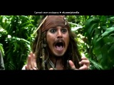 «Пираты Корипского моря» под музыку Hans Zimmer - Hes a Pirate (Pete n Reds Jolly Roger Mix). Picrolla