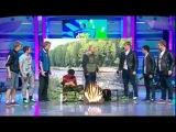 КВН 2012 Премьерка 1/4 - Плохая компания - Домашка