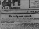 Голод 1921 г.