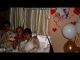 Наша Свадьба 06.08.2010 под музыку Неизвестен - 022 Николай Шлевинг - Ах, Эта Свадьба Пела И Плясала. Picrolla