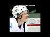 «Хоккей - это жизнь(с)» 13 октября скончался хоккеист Алексей Черепанов, 19 лет, три минуты до конца игры...остановилось сердце....