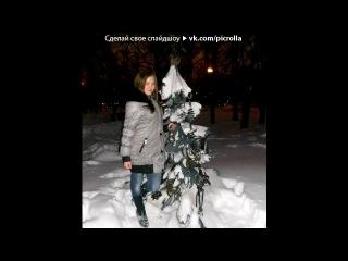 «28.01.13» под музыку Про дружбу - ствол за пулю, брат за брата пацаны, дружба это сила вместе нас хрен какая сука сломает пацаны