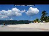 Доминиканская Республика 2010 г. под музыку Кристи и Даня - крики,ласки...она такая милая, хотя опасная, нежная, робкая, властная.... Picrolla