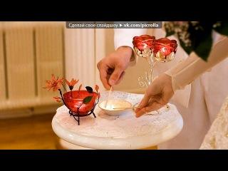 «Свадьба лучшего друга» под музыку СВАДЕБНОЕ ВИДЕО Европейского уровня! ВСТУПАЙТЕ в группу: -> http://vkontakte.ru/pro_video   - романтичная свадебная музыка для первого танца, тамады, свадьбы, свадебногог клипа, для свадебного банкета, танцев, свадебного лимузина. Музыка для DJ на свадьбу, свадебный вальс, марш, медляк.. Picrolla