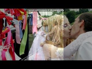 «моя свадьба» под музыку 5ivesta Family feat. 23;45 - Малышка. Picrolla