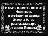 ПУРИМ-нарезка из советских комедий