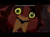 «цнп» под музыку * - У Любви Свой Путь (Король лев 2: Гордость Симбы). Picrolla