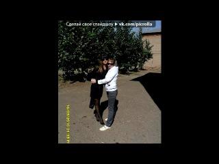 «подруженьки мои))))» под музыку Лолита Милявская, Алена Апина-Песня о женской дружбе - про мою лучшую подругу Женю). Picrolla