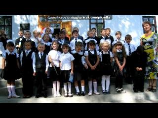 «1 раз в 1 класс!!!» под музыку instrumental - сваты (vk.com/svaty_6_sezon). Picrolla
