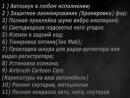 Джокер Тюнинг Студия 2012