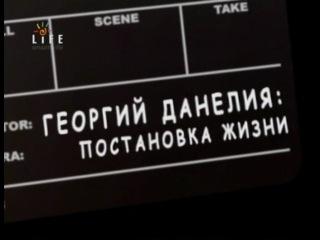 Георгий Данелия (2007) и Георгий Данелия - Постановка жизни (2010)