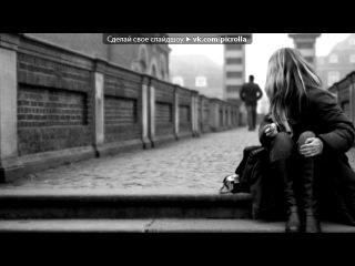 «Со стены Со смыслом» под музыку Шот - Она такая одна. Picrolla