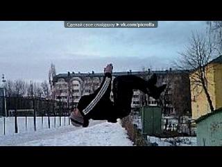 «Сюда скидываем свои успехи в паркуре! =)» под музыку Из фильма ямакаси 3 - Come Des Fous. Picrolla