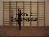 Зарина Пахомова. Аспани ракс.