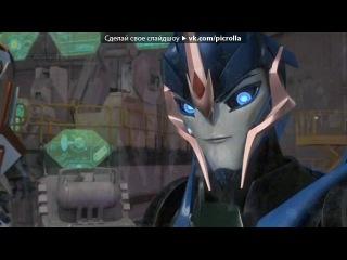«трансформеры прайм-Арси» под музыку OST