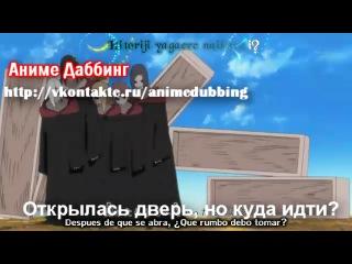 Наруто Шипуден - опенинг 10 русский перевод (субтитры)