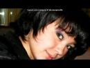 «моя семья и друзья)))))))» под музыку Ильназ Сафиуллин - Мин яратам сине. Picrolla
