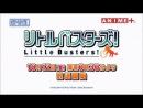 Юные нарушители / Little Busters! - трейлер смотрела