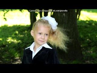 «С моей стены» под музыку Алена Апина - Ксюша,юпочка из плюша,русая коса.никого не слушаешь и ни с кем сегодня не гуляй. Picrolla
