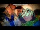 « друзья» под музыку Сосновый бор  2010 вы лучшие!!!...   - Вы самые лучшие,близкие и родные для меня люди,я вас очень люблю и никогда не забуду,мне трудно без вас,Люблю вас очень сильно помните это всегда...скучаю очень..люблю...не забывайте. Picrolla
