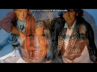« Легендарная группа Модерн Токенг» под музыку Modern Talking - you can win if you want [special dance version]. Picrolla