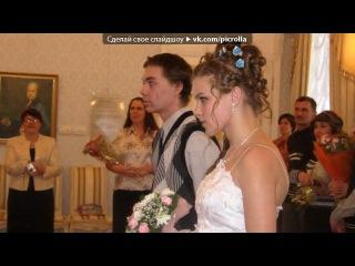 «свадьба» под музыку Армейские песни - Я куплю тебе новую жизнь (с аккордами). Picrolla