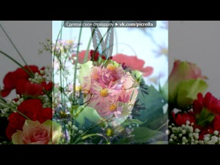 «Любимые цветы» под музыку Дима Билан-Задыхаюсь (Dj Oleg Lev Remix) - скачать:http://oleglev.promodj.ru. Picrolla