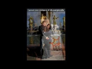 «зайкины» под музыку Бутырка и Катя Огонек - Сильней любовь........ Picrolla