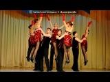 «танцы:*:*:*» под музыку •Шакира - танго•. Picrolla