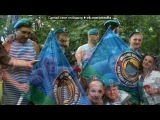 «День ВДВ, часть 2» под музыку ГОЛУБЫЕ БИРЕТЫ - ЗА ВДВ.......Расплескалась синева..... - Сандро ЗА ВДВ))))).............. Picrolla