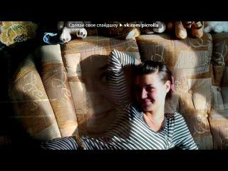 «Все бабы как бабы, а Я - БОГИНЯ!!!» под музыку Илья MzT & SamBeat - Она еще любит она еще ждет (2011). Picrolla