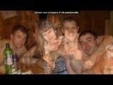вот так и живём)) под музыку веселая песенка про друзей   - Песня о дружбе)))  . Picrolla