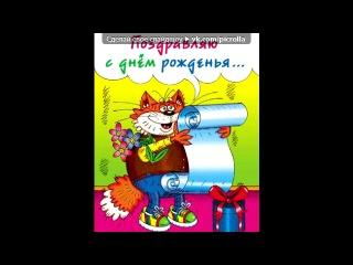 «картинки з днем народження» под музыку Арсен Бабурка - Вінні-Пух (НОВИНКА 2012). Picrolla