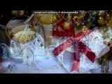Со стены НОВОГОДНИЕ ПОДАРКИ под музыку Alan Silvestri - First Waltz OST Рождественская история. Picrolla