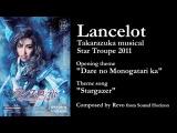 Lancelot Takarazuka Star 2011