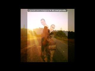«МЫ!))» под музыку Лион feat. Алина Гросу - Я хочу что бы весь мир услышал, что мы вместе. И не надо лести, я на своем месте. И мое сердце навсегда в твоем аресте. Это я придумал нас с тобой. Все время вместе и никогда вразнобой. Просто я встретил свою девушку из снов! ♥. Picrolla