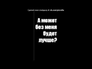 «ЛЮБИМЫЙ ОЛЬБОМ!» под музыку Базука - Ахуенна. Picrolla