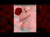 «ФотоМагия» под музыку Цветомузыка - Таня, Танечка -