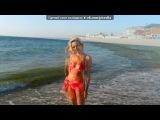 ЛЕТО,МОРЕ 2012  под музыку Павло Зибров - Женщина любимая, самая желанная. Picrolla