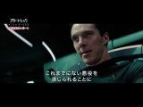 Премьера тизера фильма Стартрек: Возмездие / Star Trek: Into Darkness в Японии (4 декабря, 2012)