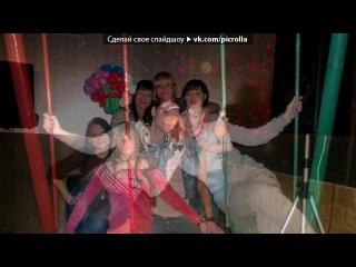 «вапро» под музыку Отпетые Мошенники - Пьянки, гулянки, диско и панки  С нами девчонки-растаманки. Picrolla