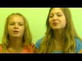 Как Аня и Соня перепели Румяна :D Песня про кота