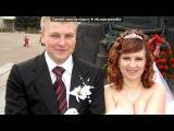 «Наша свадьба» под музыку Виктор Петлюра - Золотая моя [2011] Радио Шансон. Picrolla