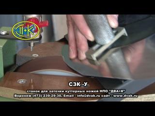 станок для заточки куттерных ножей