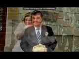 свадьба под музыку Николай Шлевинг - Ах, Эта Свадьба Пела И Плясала. Picrolla