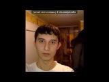 «я и мое счастье)))» под музыку Лера Массква - Мы С Тобой Вместе (OST Универ). Picrolla