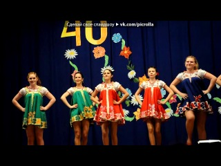 «Со стены Юность.[new generation]Mironovka.Dance♥» под музыку Пара Нормальных - Вставай. Picrolla
