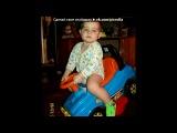 «мой сын» под музыку Елена Ваенга-мой Сынок -  песня для тебя сынуля.Я тебя очень люблю.. Picrolla
