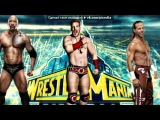 Wrestlemaia под музыку P. Diddy feat. Dirty Money &amp Skylar Grey - Coming Home. Picrolla