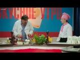 Сериал Кухня -Где МОИ ЯИЦА?!
